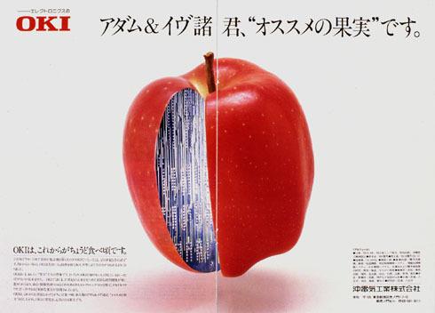沖電気工業(株)/新卒採用のための雑誌広告(コピ... Click Copyright © Ja